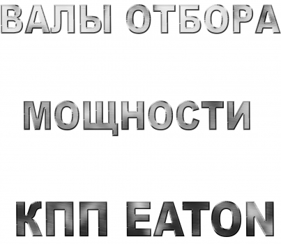 Валы отбора мощности для КПП EATON