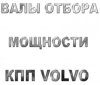 Валы отбора мощности для КПП VOLVO