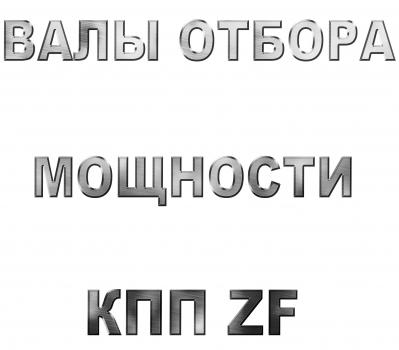 Валы отбора мощности для КПП ZF