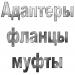 Адаптеры/переходники/фланцы/муфты для КОМ