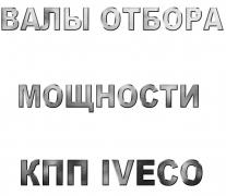 Валы отбора мощности для КПП IVECO