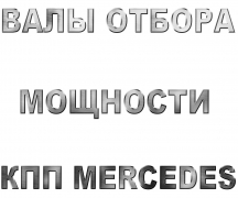 Валы отбора мощности для КПП MERCEDES