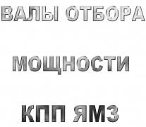 Валы отбора мощности для КПП ЯМЗ